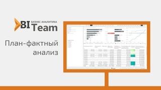 Power BI пример использования: План-фактный анализ и прогноз выполнения плана