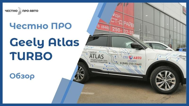 Честно ПРО Geely Atlas Джили Атлас 1.8 Turbo GDI на автомате DSI M78. Часть первая Обзор