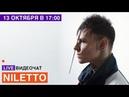 NILETTO: о стиле, шоу-бизнесе и заложниках одного хита LIVE Видеочат на МУЗ-ТВ