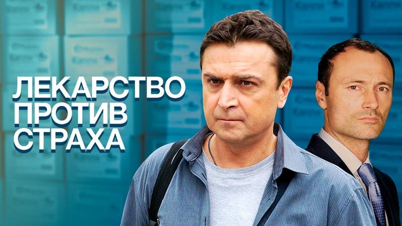 Сериал про талантливого хирурга Лекарство против страха Все серии 2013 Мелодрама