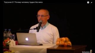Торсунов О.Г.  Почему человеку трудно без мяса