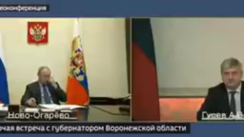 В 10 раз завысил смету перед Путиным воронежский губернатор Гусев