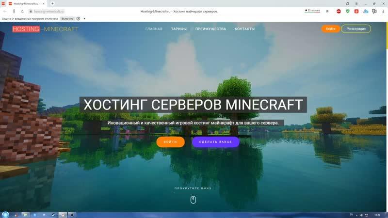 Как создать сервер Майнкрафт для игры с друзьями 1.16.2