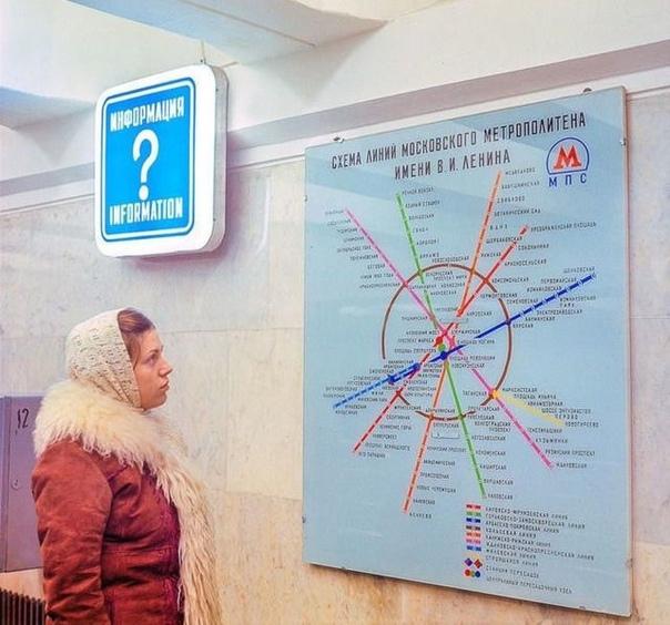 Схема линий Московского метрополитена на станции Ботанический сад, 1979 год