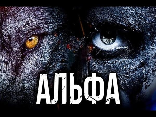 дружеский фильм АЛЬФА : Последний охотник ЗВЕРОЛОВ с переводом на русском 2018