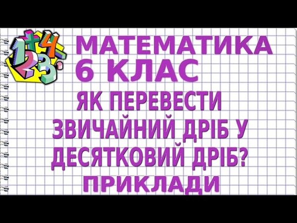 ЯК ПЕРЕТВОРИТИ ЗВИЧАЙНИЙ ДРІБ У ДЕСЯТКОВИЙ ДРІБ Приклади | МАТЕМАТИКА 6 клас