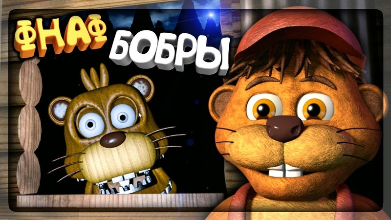 ФНАФ БОБРЫ ЛЕСОРУБЫ НОВАЯ FNAF ИГРА ▶️ FNAF Tyke and Sons Lumber Co 1