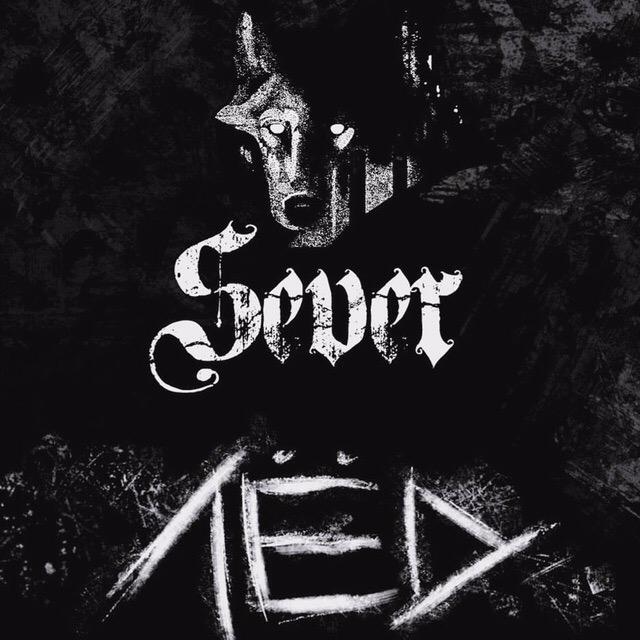 SeVeR - Лёд