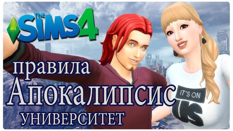 УНИВЕРСИТЕТ - Правила АПОКАЛИПСИС челлендж - The Sims 4 -правила от ТРИСС