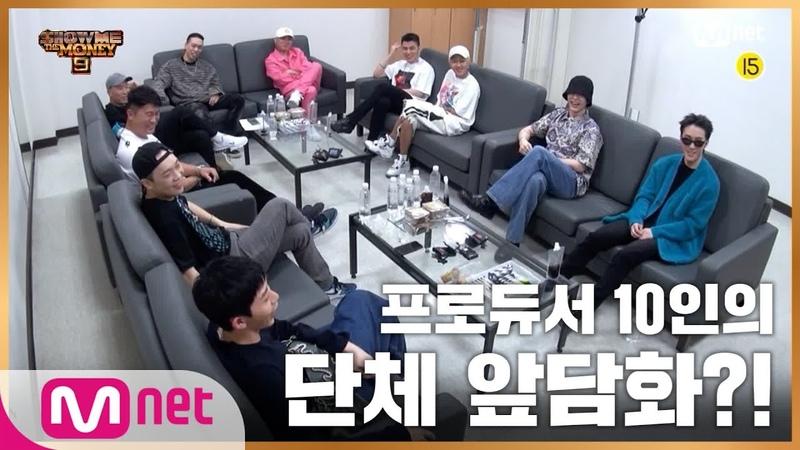 Show Me The Money 9 SMTM9 ′저는 싫어요′ 프로듀서 10인의 첫 회동 a k a 앞담화 I 10월 첫 방송 200101 EP 0
