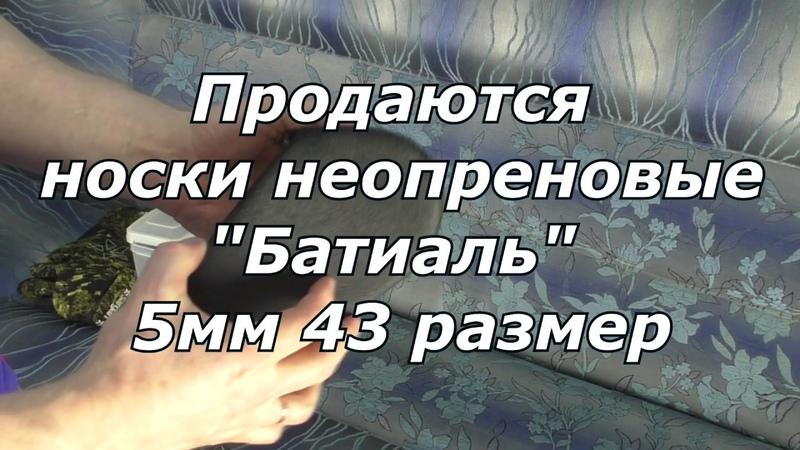 Продаются носки неопреновые 5мм