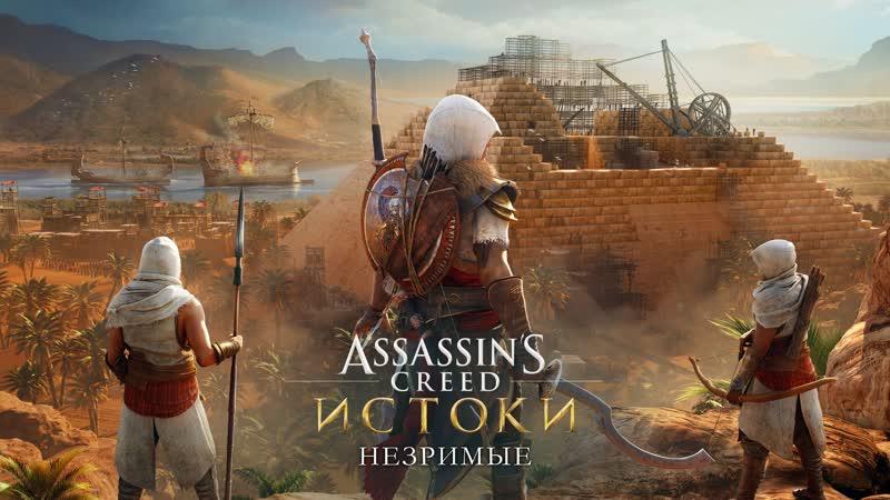 Assassin's Creed Origins Незримые 2 DLC
