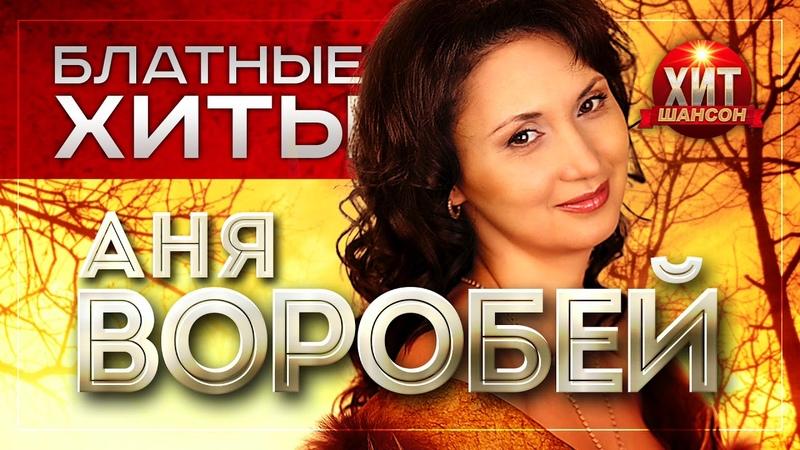 Аня Воробей Блатные Хиты
