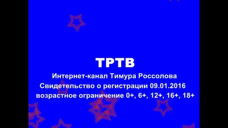 Заставка ТРТВ Свидетельство о регистрации 2016 н в