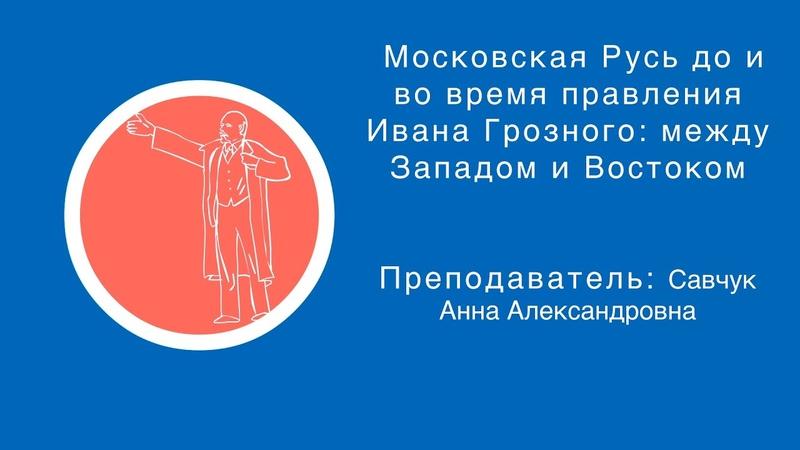 Лекция Московская Русь до и во время правления Ивана Грозного между Западом и Востоком блок 3