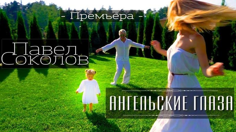 ПАВЕЛ СОКОЛОВ - АНГЕЛЬСКИЕ ГЛАЗА - ПРЕМЬЕРА КЛИПА (Official music video)