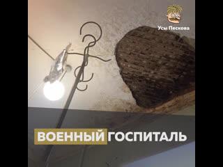 Госпиталь в Иваново