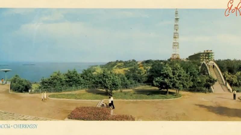 Мой родной город Черкассы на открытках 70 х