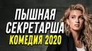 Комедия про бизнес и жизнь на полную скорость - ПЫШНАЯ СЕКРЕТАРША / Русские комедии 2020 новинки HD