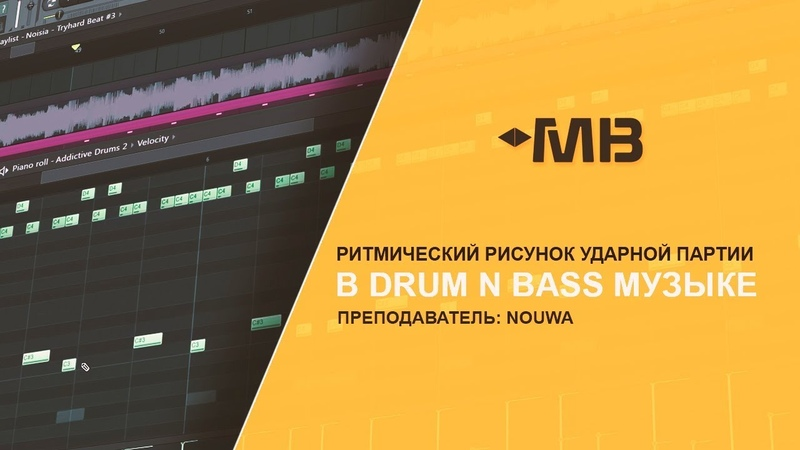 Ритмический рисунок ударной партии в Drum n Bass музыке смотреть онлайн без регистрации