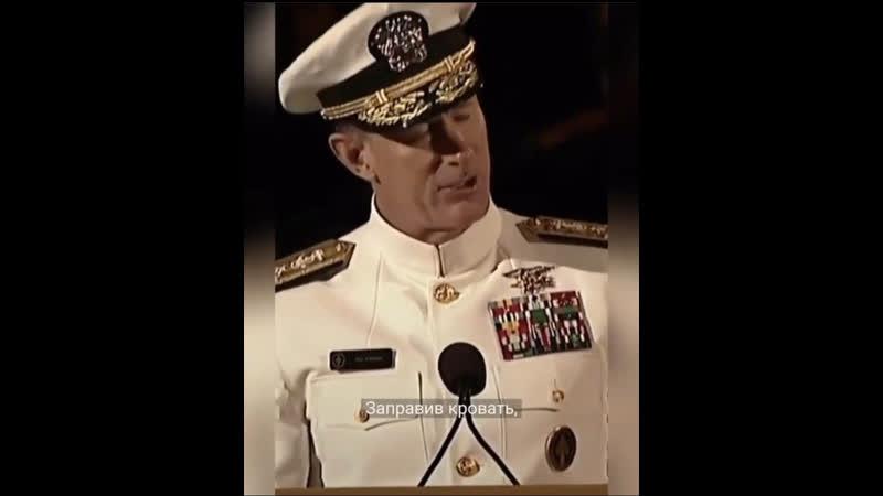 Уильям Макрейвен адмирал ВМС США