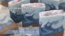 파도모양 비누🌊 만들어 보기 sea soap making ocean wave soap 마블비누 응용