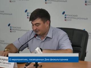 ГТРК ЛНР. Брифинг. Дмитрий Сидоров. 6 августа 2020