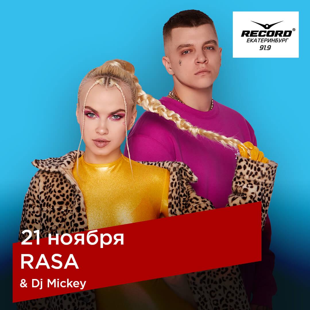 Афиша Екатеринбург RASA, 21 ноября в «Максимилианс» Екатеринбург