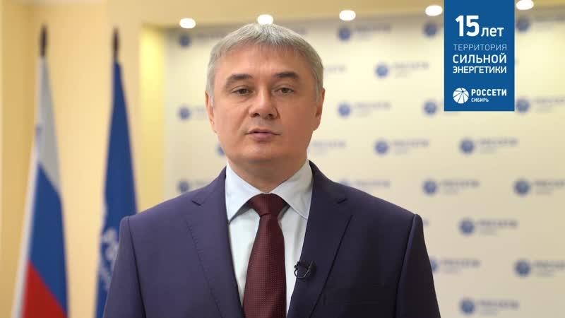 Поздравление от генерального директора Россети Сибирь Павла Акилина mp4