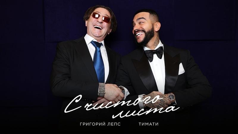 Тимати feat. Григорий Лепс - С чистого листа 2020 ;)