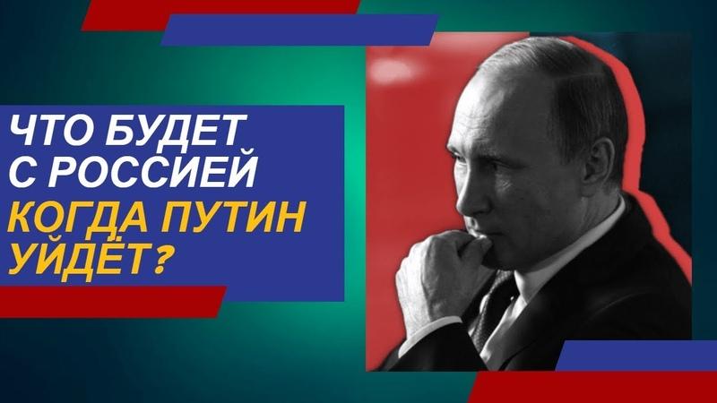 Что будет с Россией, когда Путин уйдёт?