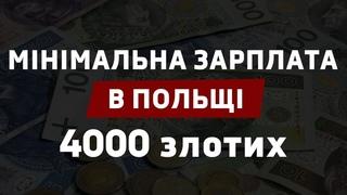 Яка буде зарплата в Польщі у 2021 році!