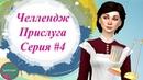 Симс 4 Челлендж Прислуга Уехали в отпуск 4 The Sims 4