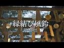 "Kawagoe Hikawa Shrine 「縁むすび風鈴」 ""corridor of marriage wind chimes"""