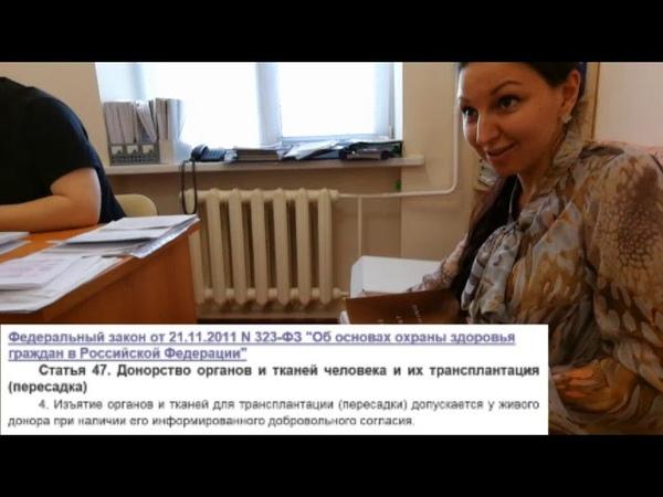 2 Поход к психиатору или как стать донором в РФ без вашего согласия