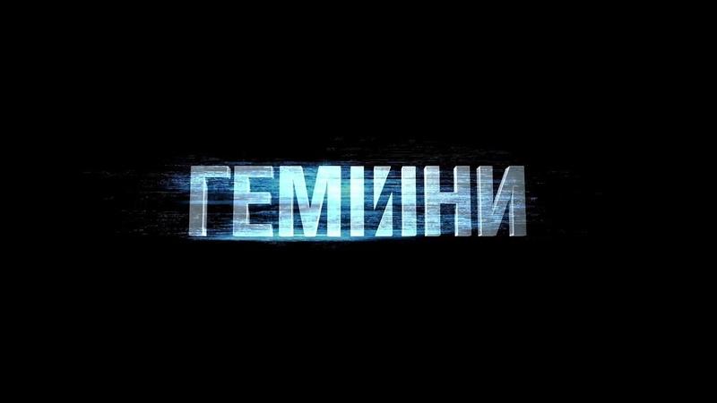 Гемини Русские Субтитры