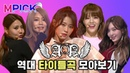 [MPICK X 퀸덤] AOA 역대 타이틀곡 모아보기
