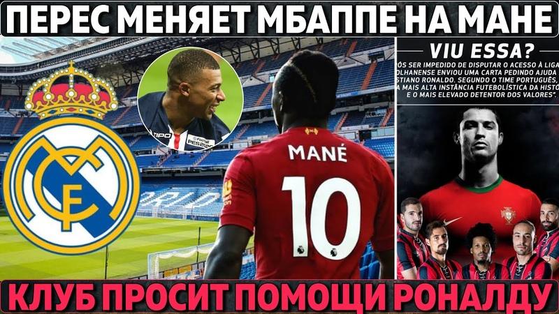 Перес меняет Мбаппе на Мане ● Клуб просит помощи Роналду ● Месси и Гвардиола в Хетафе
