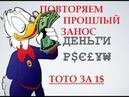 Будет ли снова занос на ставках в ТОТО! Рубрика Тотализатор за 1$