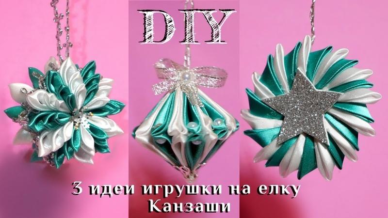 Простая ёлочная игрушка своими руками в стиле Канзаши 3 идеи из ленты DIY
