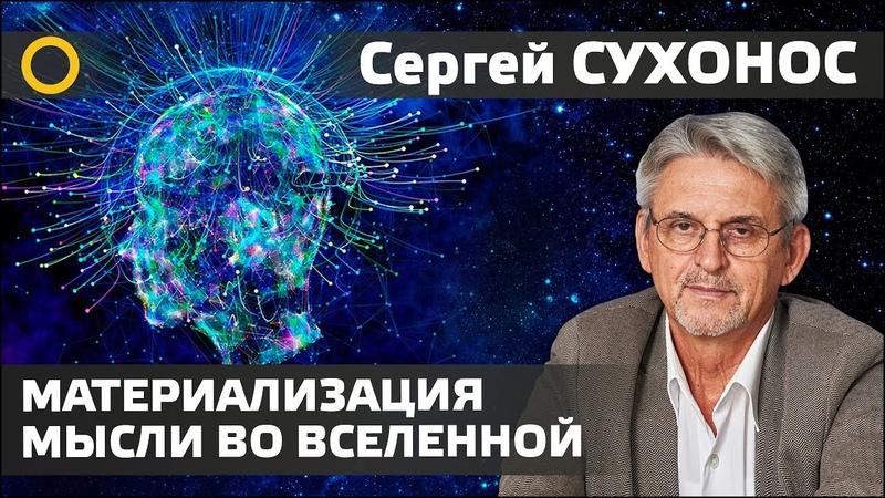 МАТЕРИАЛИЗАЦИЯ МЫСЛИ ВО ВСЕЛЕННОЙ СЕРГЕЙ СУХОНОС 06 01 2020 РАССВЕТ