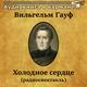Аудиокнига в кармане, Александр Калягин - Холодное сердце, Чт. 2