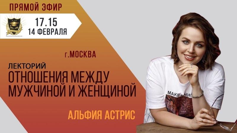 Прямой эфир Лектор Альфия Астрис Отношения между мужчиной и женщиной 14 02 2020 в 17 15 Москва