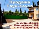 Купить дом в пригороде Анапы с фото от собственника.