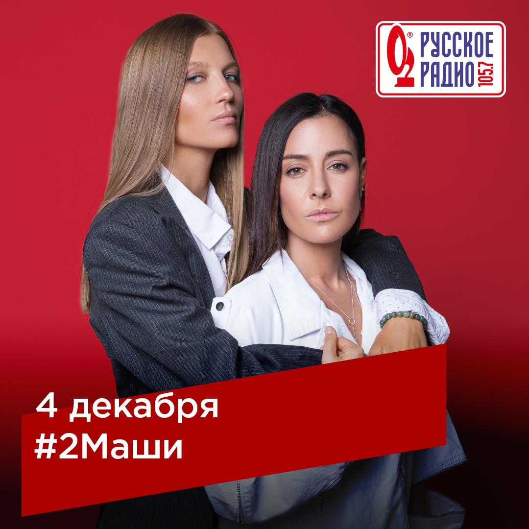 Афиша Екатеринбург 2Маши, 4 декабря в «Максимилианс» Екатеринбург