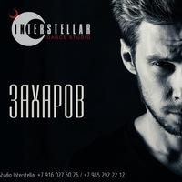Логотип Dance studio Interstellar. Танцы Коломна