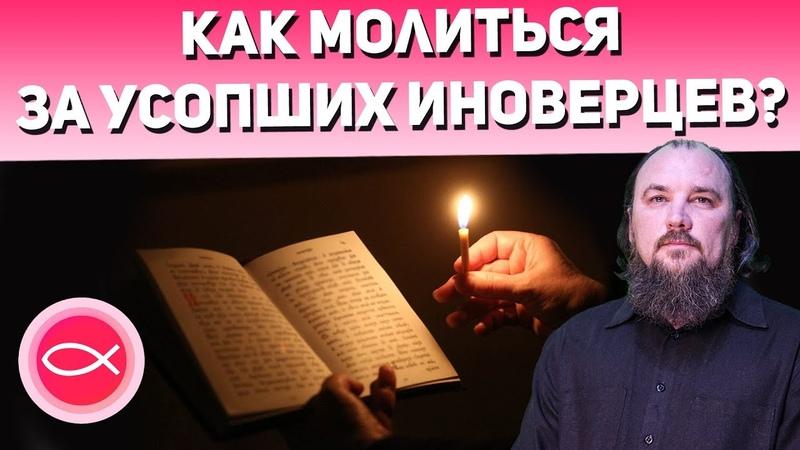 Как молиться за усопших другой веры Священник Максим Каскун