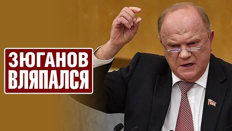 🔴 ЗЮГАНОВ ЛЮБИТ П0РН0 Его обвинили за растрату бюджета за оплату пoрнoканала новости о россии