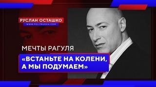 Украина требует от России встать на колени (Руслан Осташко)