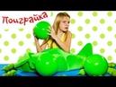 РАСПАКОВКА Огромный Горох и Крошки Горошки Куколки - Поиграйка с Евой